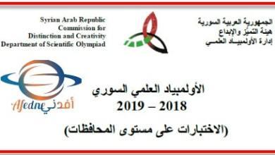 Photo of أسئلة الأولمبياد العلمي السوري لكافة الاختصاصات 2019