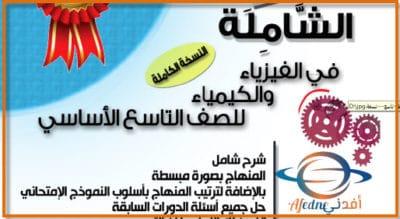 ملخصات الصف التاسع المنهاج السوري نما1ج امتحانية