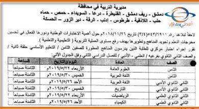 نماذج امتحان سلالم الاختبار الموحد حادي عشر ثامن سورية