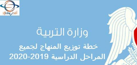 خطة توزيع منهاج سورية 2019 2020