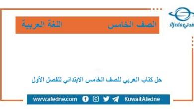 Photo of حل كتاب اللغة العربية للخامس فصل أول في الكويت