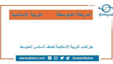 Photo of حل كتاب الإسلامية للسادس المتوسط في الكويت