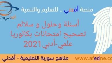 Photo of سلالم تصحيح امتحانات البكالوريا العلمي والأدبي2021