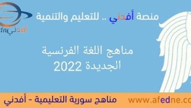 Photo of مناهج اللغة الفرنسية الجديدة (سلسلة ايمار) 2021/2022