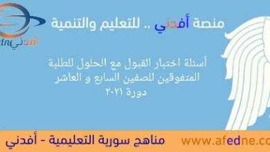 Photo of اختبار القبول مع الحلول للطلبة المتفوقين سابع عاشر دورة2021