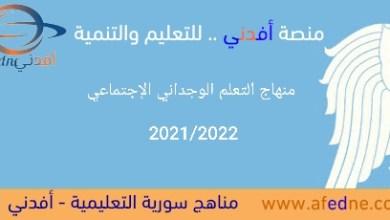 Photo of منهاج التعلم الوجداني الإجتماعي للعام الدراسي 2021/2022
