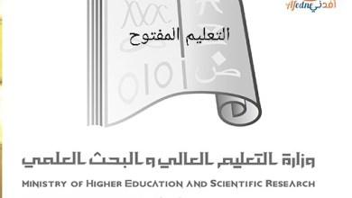 Photo of الجامعات السورية : تفاصيل كاملة عن التعليم المفتوح..!