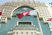 Photo of قرارات جديدة من وزارة التعليم بخصوص نظام التعلم المدمج