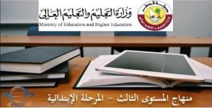 تحميل منهاج المستوى الثالث الفصل الأول من وزارة التعليم في قطر للعام 2020-2021