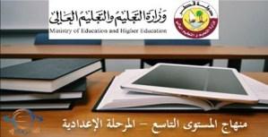 تحميل منهاج المستوى التاسع الفصل الأول من وزارة التعليم في قطر للعام 2020-2021