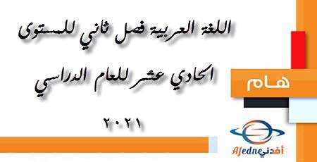 دعم اللغة العربية للحادي عشر علمي وتكنولوجي الفصل الثاني عام 2021