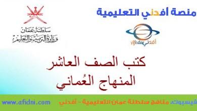 Photo of ملفات كتب الصف العاشر للفصلين المنهاج العُماني