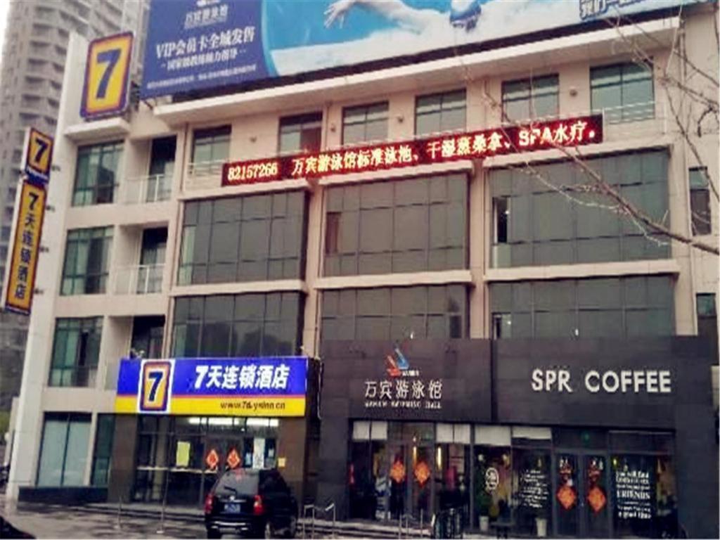 7days Inn Qingdao Huangdao District Government At China