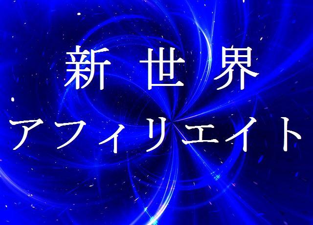 universe-551241_640