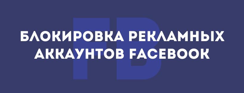 изображение 2 блокировка рекламных аккаунтов фейсбук