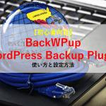 【初心者向け】BackWPup – WordPress Backup Pluginの設定方法、使い方