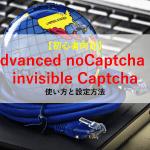 【初心者向け】Advanced noCaptcha & invisible Captchaの設定方法、使い方