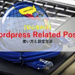 【初心者向け】Wordpress Related Postsの使い方、設定方法