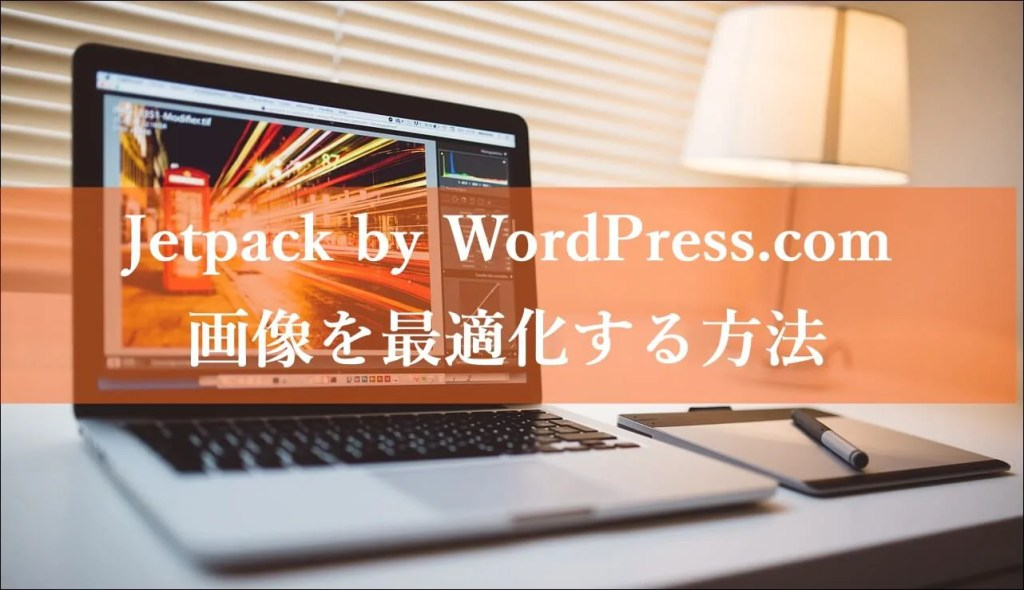 Jetpack by WordPress.com 設定 画像 最適化