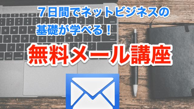 ネットビジネス無料メール講座