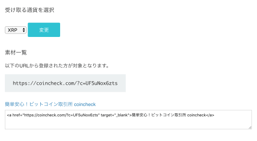 Coincheckアフィリエイトリンク