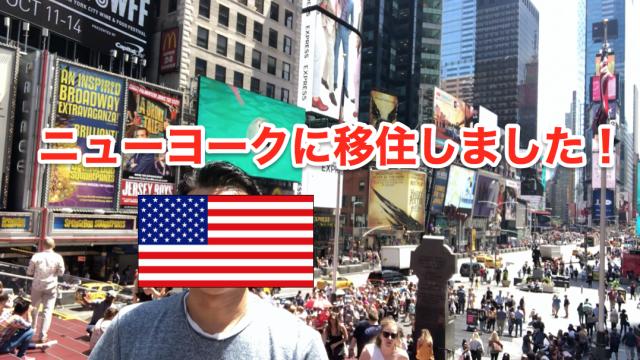 ニューヨーク移住