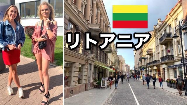 リトアニア・ヴィリニュス
