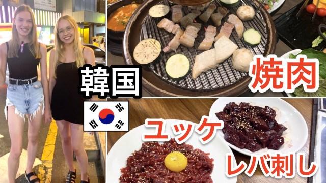 韓国ソウル・美女・ユッケ・焼肉・レバ刺し