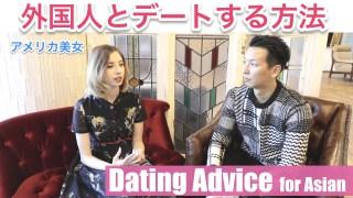 外国人とデートする方法と注意点