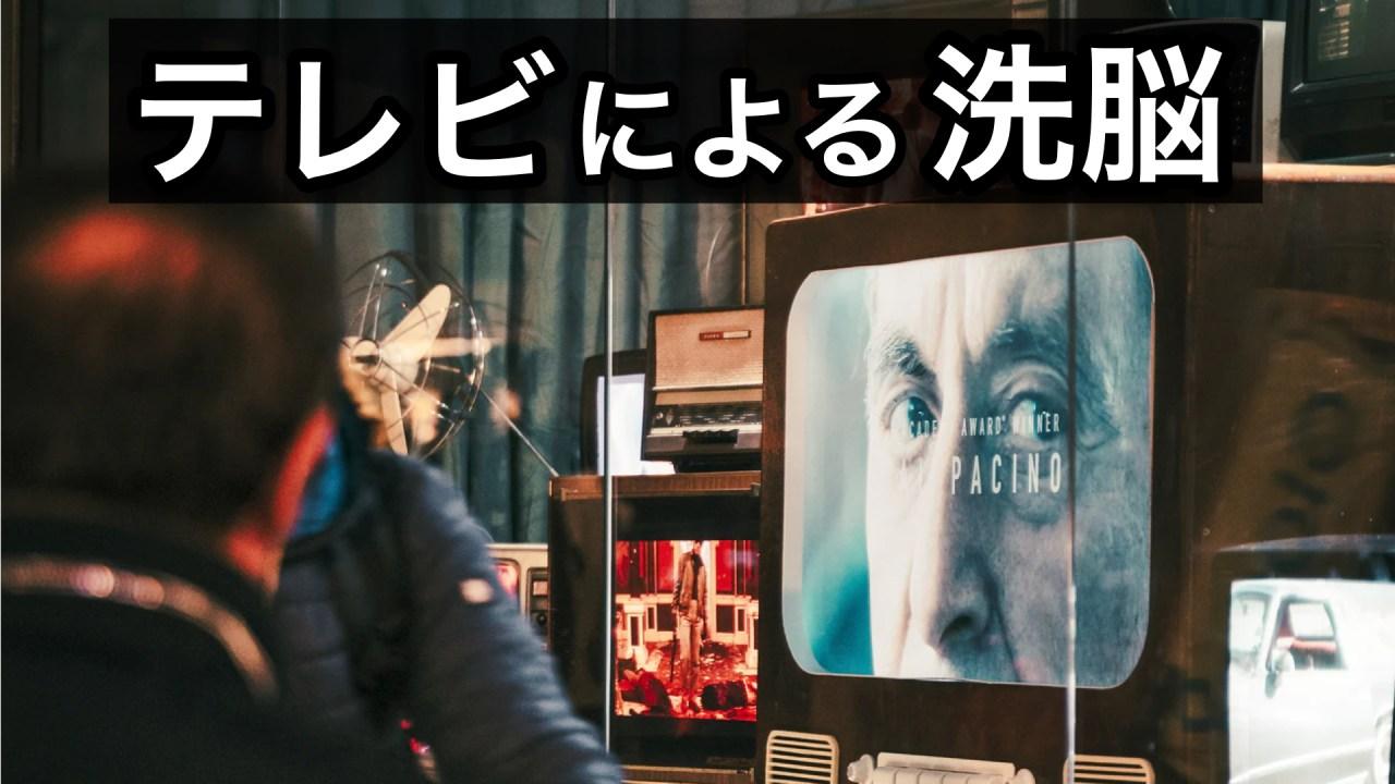 テレビによる洗脳