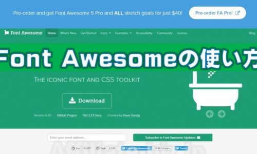 Font Awesomeの使い方