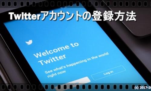 Twitterアカウントの登録方法