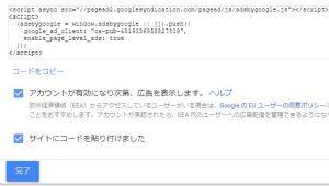 グーグルアドセンス14