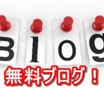 トレンドアフィリエイトにおすすめの無料ブログ5選を教えます!