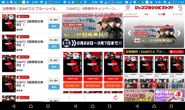 gantzo_app