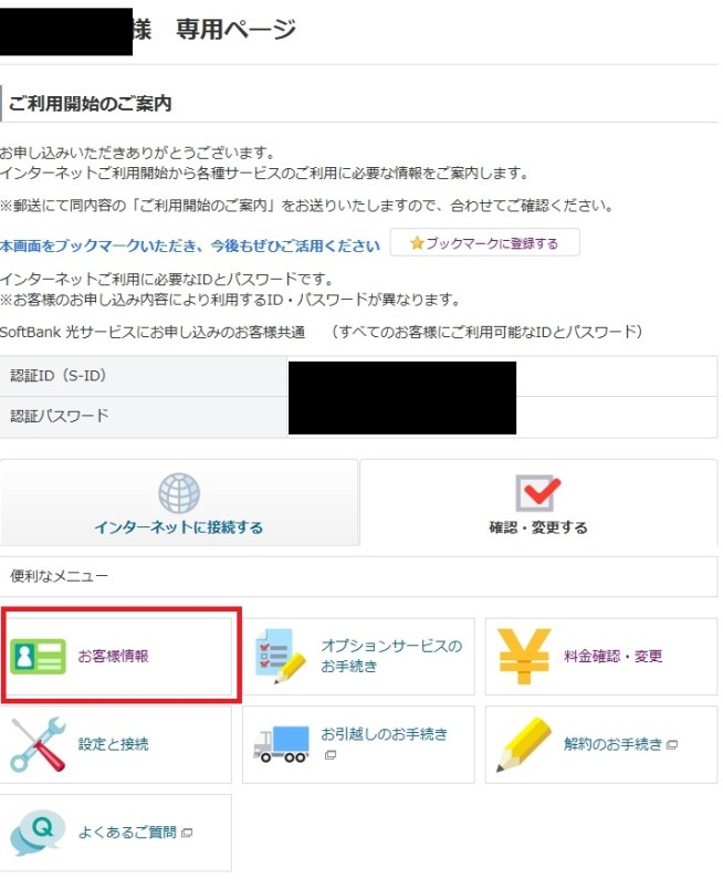 softbank_cancell01