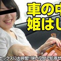 車の中で姫はじめ〜連続昇天する美尻人妻〜