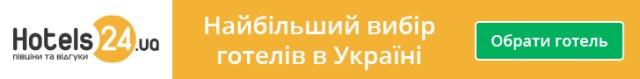 Hotels24.ua Отели за полцены и реальные отзывы гостей!