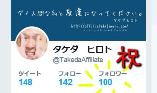 Twitterフォロワー100人