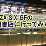 ギンザシックス6階蔦屋書店
