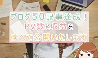 50記事のPV数と収益は?