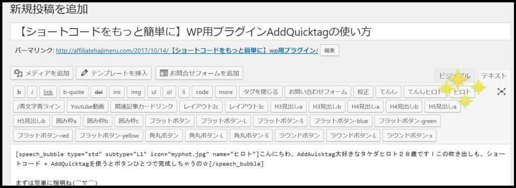 WP用プラグインAddQuicktagの使い方