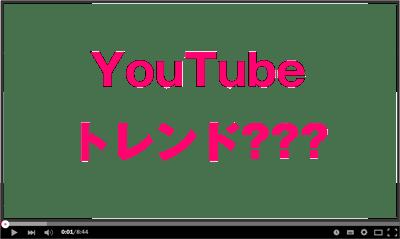 YouTubeトレンドアフィリ