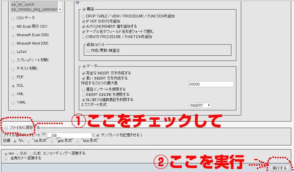 SQLファイルダウンロード