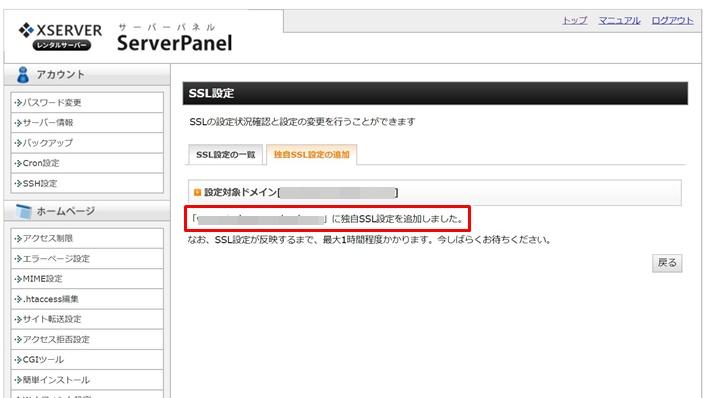SSL化申請完了画面