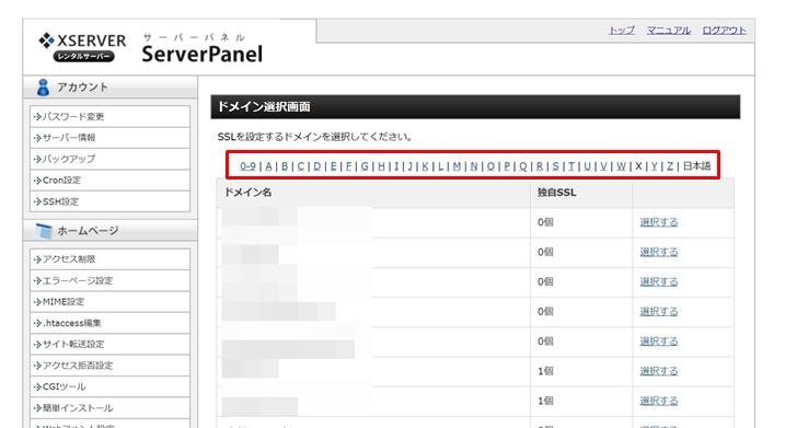 SSL設定画面1