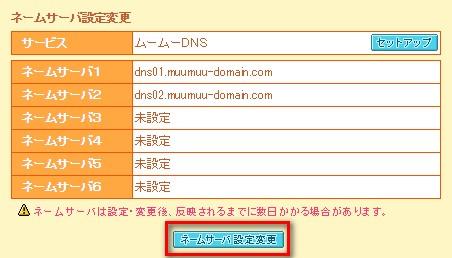 ネームサーバ変更