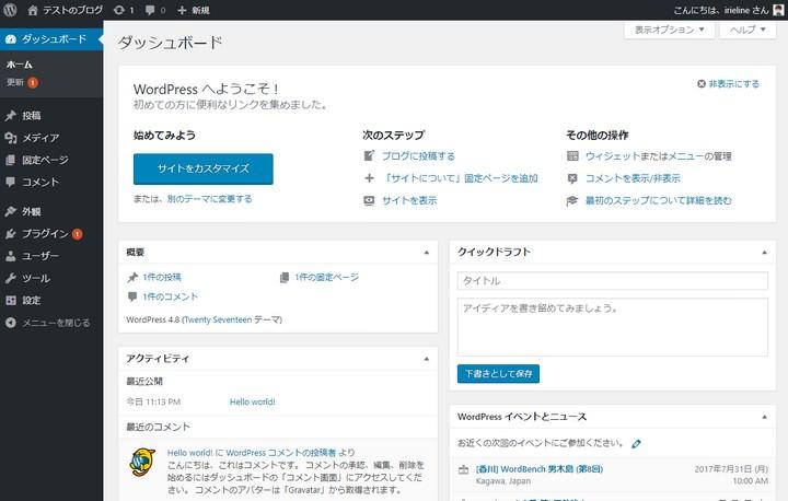 WordPressダッシュボード
