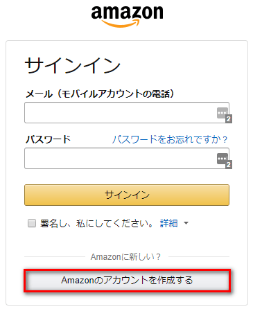 アマゾン新規