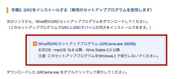 macOS 10.8 以降、Wine Stable 2.0 以降